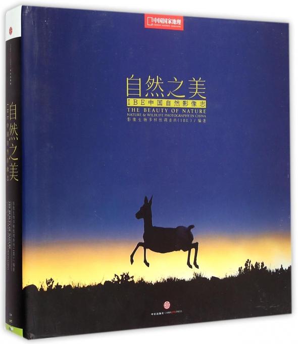 自然之美(IBE中国自然影像志中国国家地理)(精)