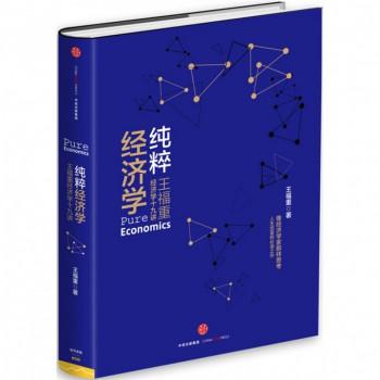 纯粹经济学(王福重经济学十九讲)(精)