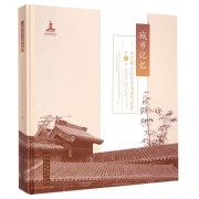 城市记忆--北京四合院普查成果与保护(第2卷)(精)
