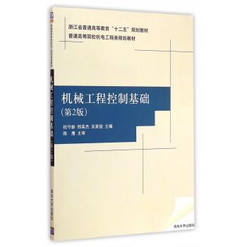 机械工程控制基础(第2版普通高等院校机电工程类规划教材)