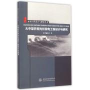 大中型并网光伏发电工程设计与研究/水利工程设计与研究丛书