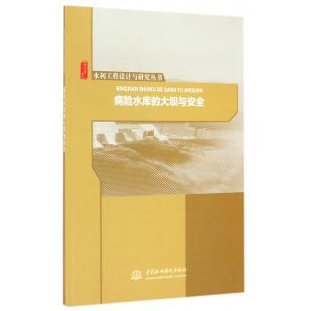 病险水库的大坝与安全/水利工程设计与研究丛书