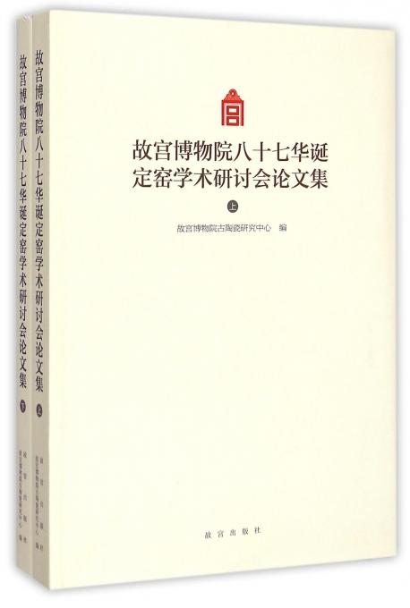 故宫博物院八十七华诞定窑学术研讨会论文集(上下)