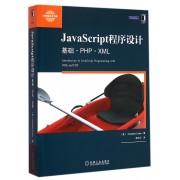 JavaScript程序设计(基础PHP\XML)/华章程序员书库