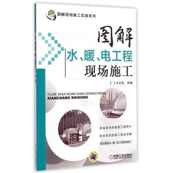 图解水暖电工程现场施工/图解现场施工实施系列