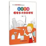科普先锋(博学多才的科学家)/中小学励志教育系列丛书