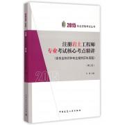 注册岩土工程师专业考试核心考点精讲(第2版)/2015执业资格考试丛书