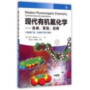 现代有机氟化学--合成反应应用(原著第2版全面修订和扩展版)