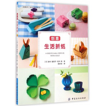 创意生活折纸/尚锦手工美好生活系列