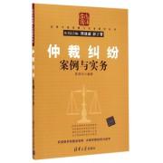 仲裁纠纷案例与实务/法律专家案例与实务指导丛书