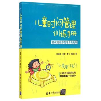 儿童时间管理训练手册(30天让孩子的学习*高效)