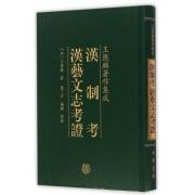 汉制考汉艺文志考证(精)/王应麟著作集成