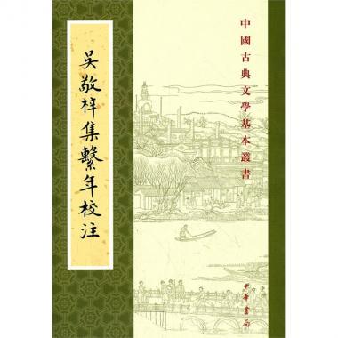中国古典文学基本丛书:吴敬梓集系年校注