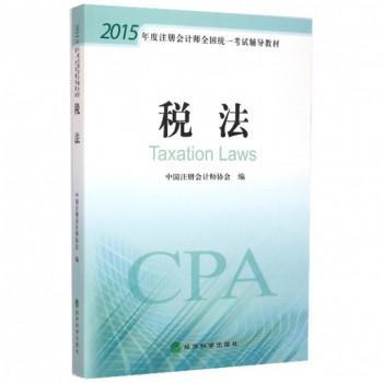 税法(2015年度注册会计师全国统一考试辅导教材)