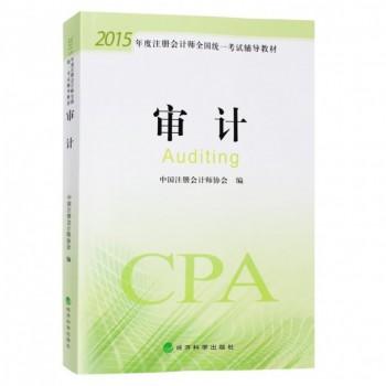 审计(2015年度注册会计师全国统一考试辅导教材)