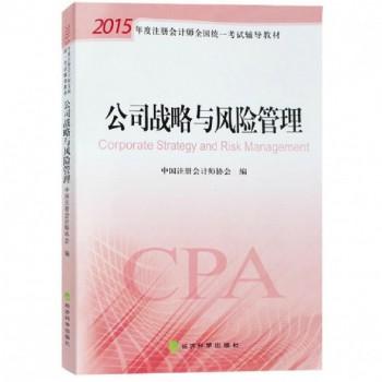 公司战略与风险管理(2015年度注册会计师全国统一考试辅导教材)