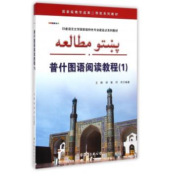 普什图语阅读教程(1印度语言文学***特色专业建设点系列教材)