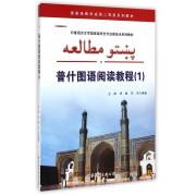 普什图语阅读教程(1印度语言文学国家级特色专业建设点系列教材)