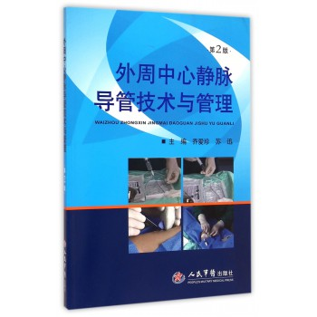 外周中心静脉导管技术与管理(第2版)