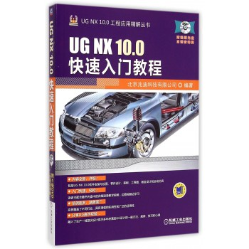 UG NX10.0快速入门教程(附光盘)/UG NX10.0工程应用精解丛书