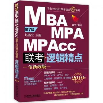 MBA MPA MPAcc联考逻辑精点(全新改版第7版2016版)/专业学位硕士联考应试精点系列