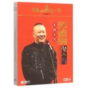 DVD-9郭德纲全新大作(2碟装)