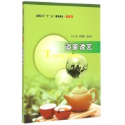 谈茶说艺(旅游类高职高专十二五规划教材)