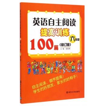 英语自主阅读提高训练100篇(6年级修订版)