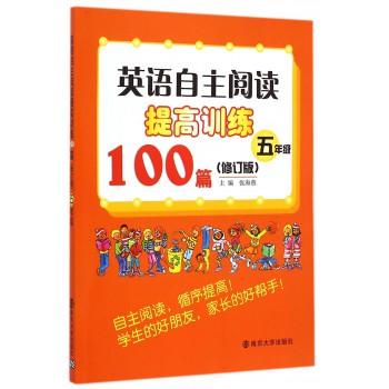 英语自主阅读提高训练100篇(5年级修订版)