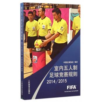室内五人制足球竞赛规则(2014-2015)