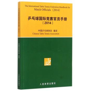 乒乓球国际竞赛官员手册(2014)