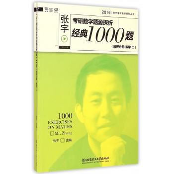 张宇考研数学题源探析经典1000题(数学2共2册)/2016张宇考研数学系列丛书