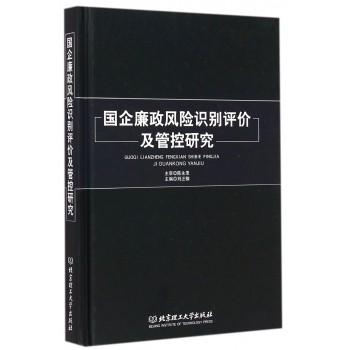 国企廉政风险识别评价及管控研究(精)