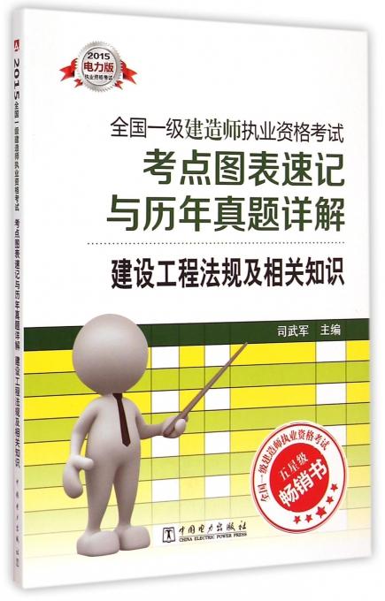 建设工程法规及相关知识(2015电力版全国一级建造师执业