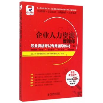 企业人力资源管理师职业资格考试专用辅导教材(三级)