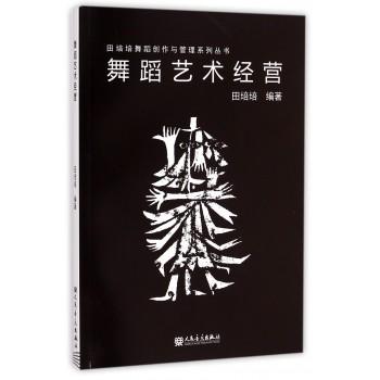 舞蹈艺术经营/田培培舞蹈创作与管理系列丛书