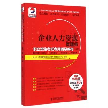 企业人力资源管理师职业资格考试专用辅导教材(二级)