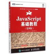 JavaScript基础教程(第9版)/图灵程序设计丛书