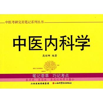 中医内科学/中医考研**笔记系列丛书
