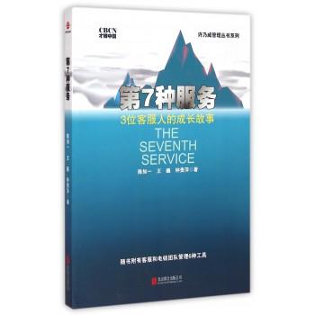 第7种服务(3位客服人的成长故事)/许乃威管理丛书系列