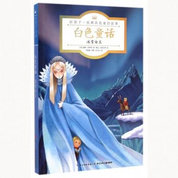 白色童话(冰雪女王)/好孩子经典彩色童话故事