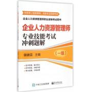 企业人力资源管理师专业技能考试冲刺题解(一级企业人力资源管理师职业资格考试用书)