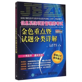信息系统项目管理师考试金色重点暨试题分类详解(全国计算机技术与软件专业技术资格水平考试用书)