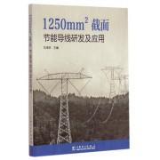 1250mm2截面节能导线研发及应用