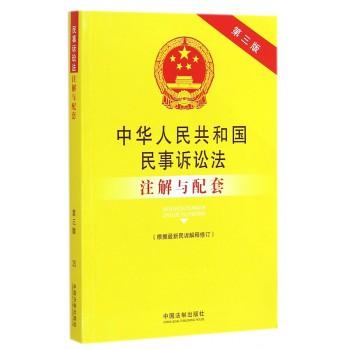 中华人民共和国民事诉讼法注解与配套(第3版)