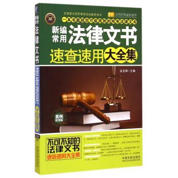 新编常用法律文书速查速用大全集(案例应用版实用珍藏版)/实用百科速查速用