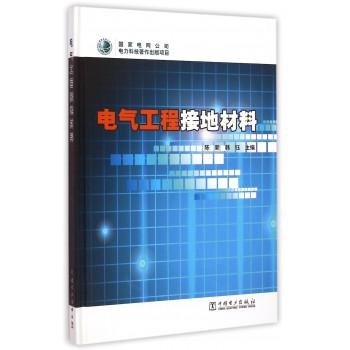 电气工程接地材料(精)