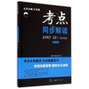 高中化学(选修5有机化学基础第3版)/考点同步解读