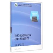 单片机控制技术项目训练教程(高等职业教育教学用书十二五职业教育国家规划教材)