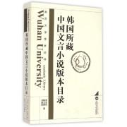 韩国所藏中国文言小说版本目录